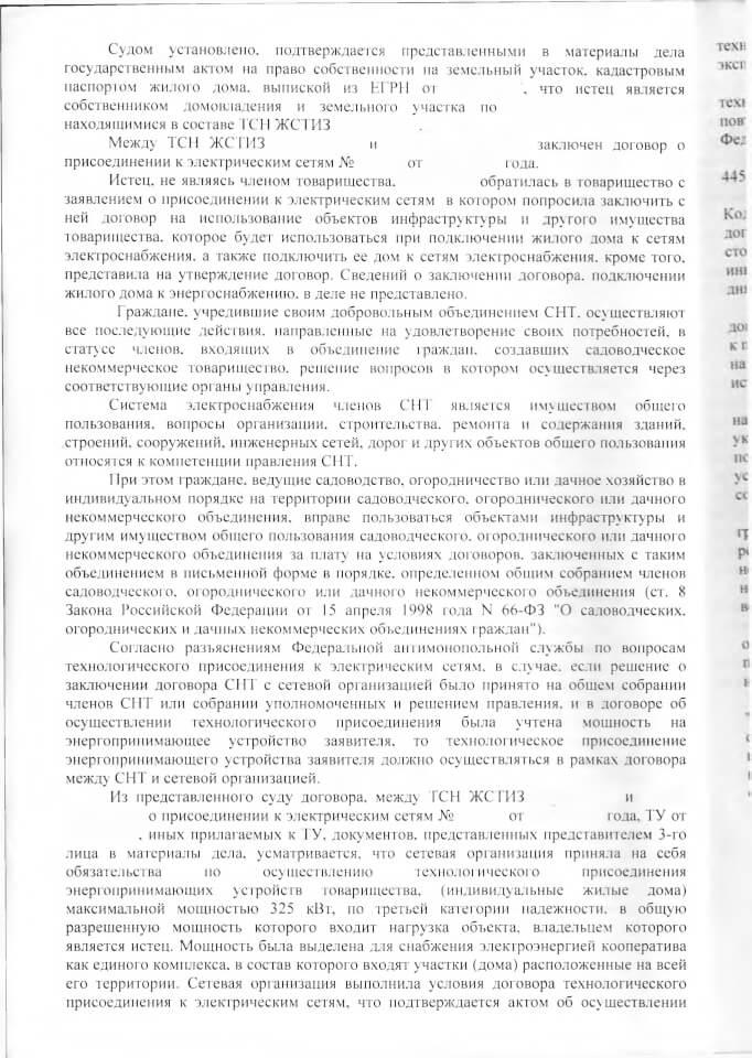 Решение Нахимовского суда о подключении к сетям электроэнергии 2