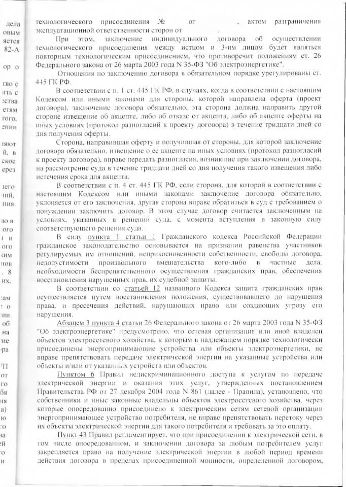Решение Нахимовского суда о подключении к сетям электроэнергии 3