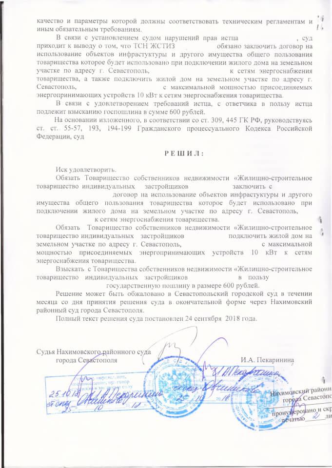 Решение Нахимовского суда о подключении к сетям электроэнергии 4