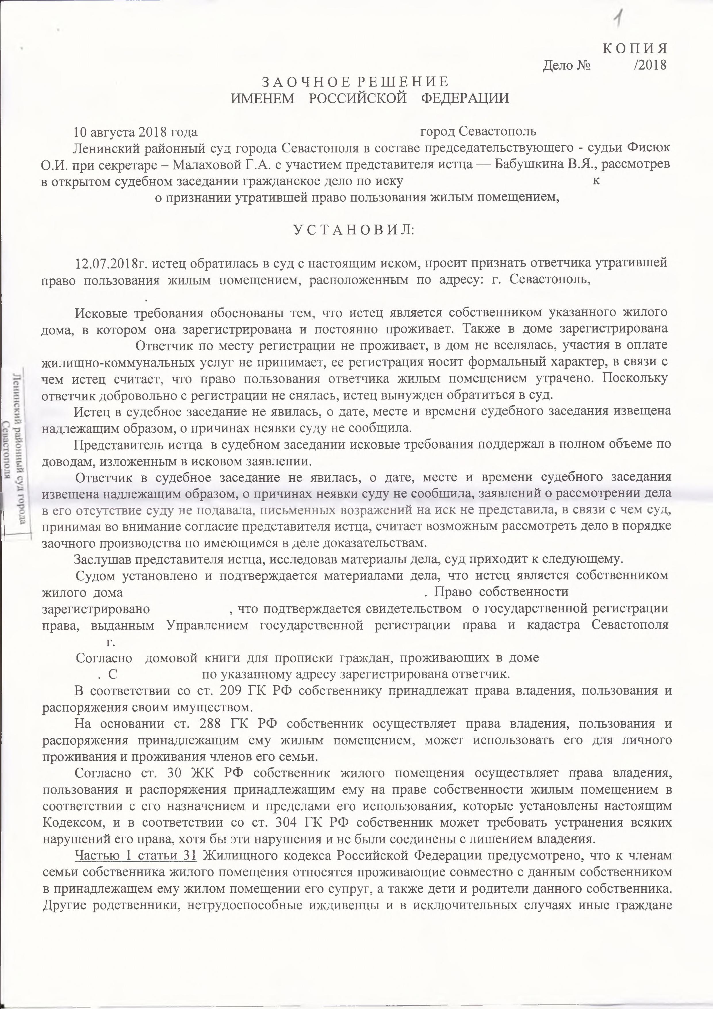 Решение суда о снятии с регистрации 1