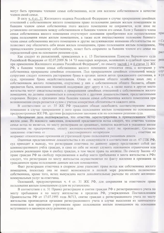 Решение суда о снятии с регистрации 2
