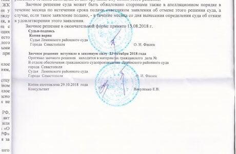 Решение суда о снятии с регистрации 3