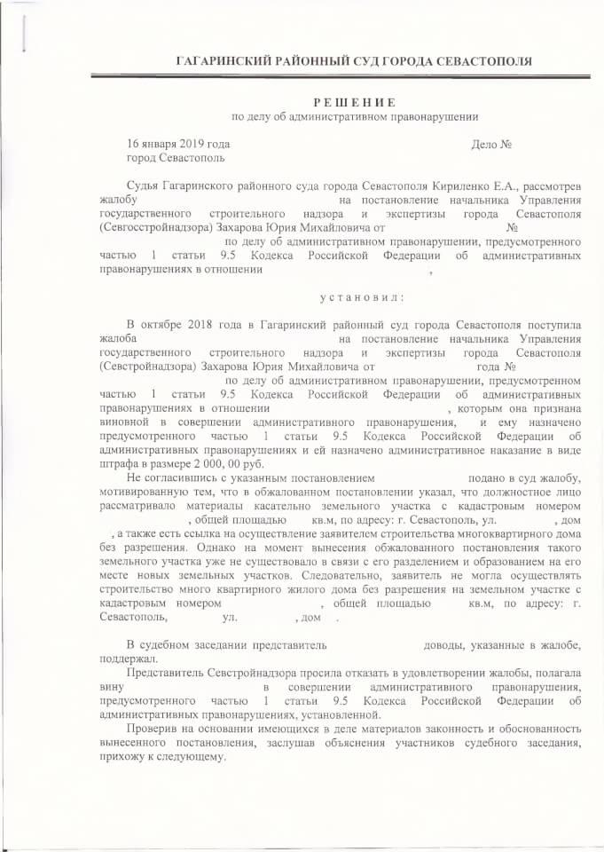 Решение Гагаринского районного суда Севгосстройнадзор 1