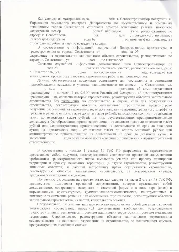 Решение Гагаринского районного суда Севгосстройнадзор 2