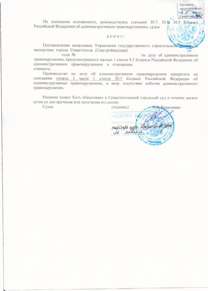 Решение Гагаринского районного суда Севгосстройнадзор 3