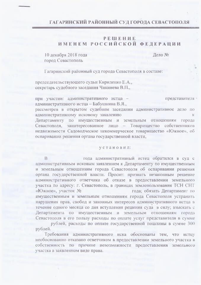 Решение Гагаринского районного суда об оспаривании решения ДИЗО 1