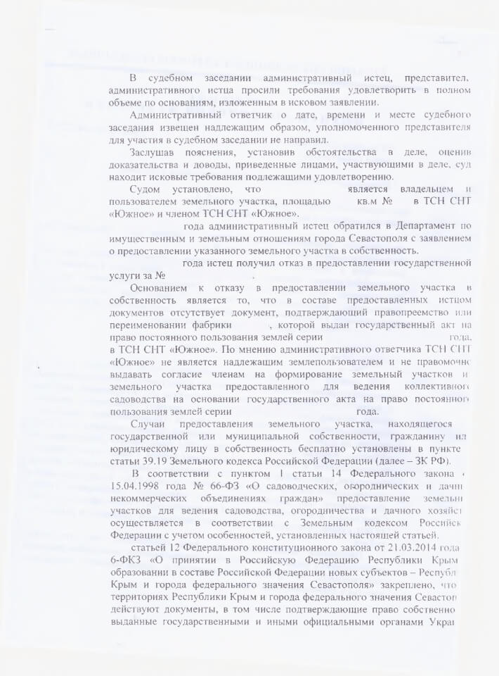 Решение Гагаринского районного суда об оспаривании решения ДИЗО 2