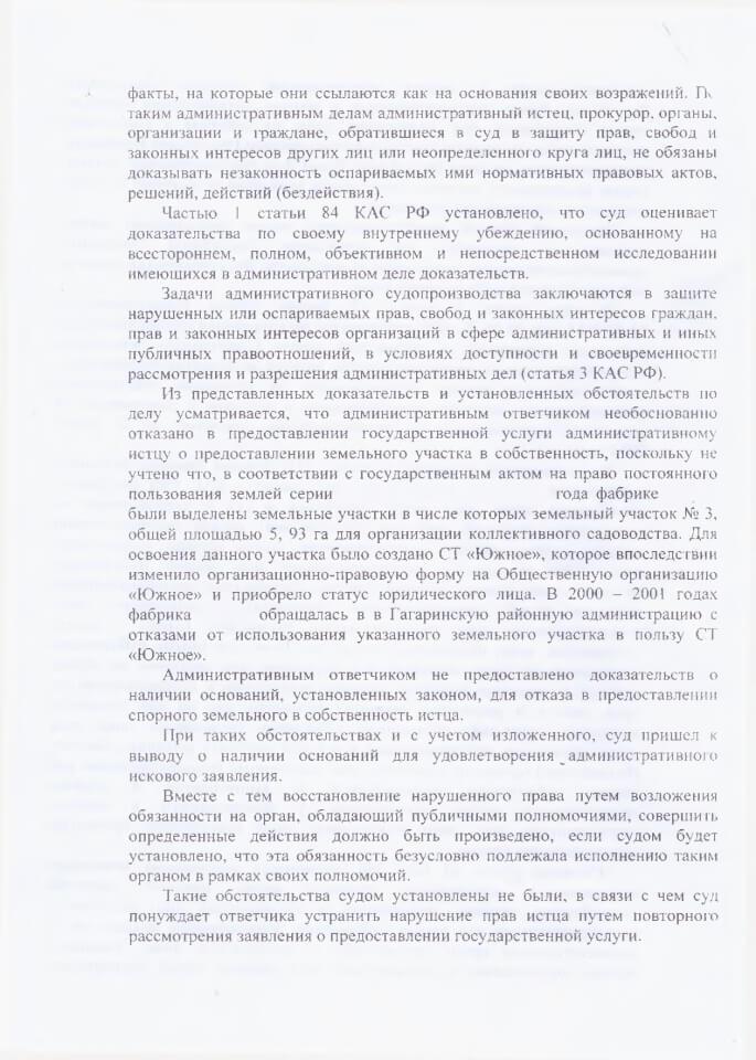 Решение Гагаринского районного суда об оспаривании решения ДИЗО 3