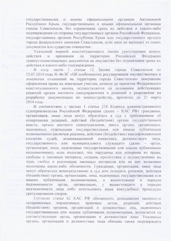 Решение Гагаринского районного суда об оспаривании решения ДИЗО 4