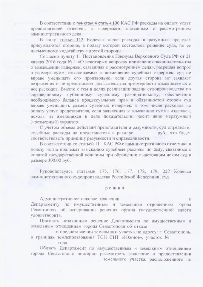 Решение Гагаринского районного суда об оспаривании решения ДИЗО 5