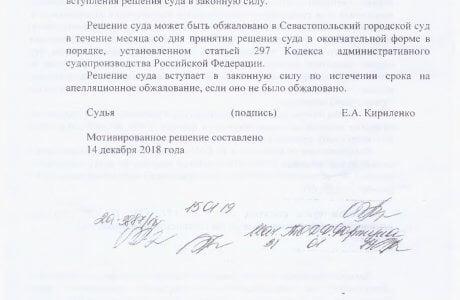 Решение Гагаринского районного суда об оспаривании решения ДИЗО 6