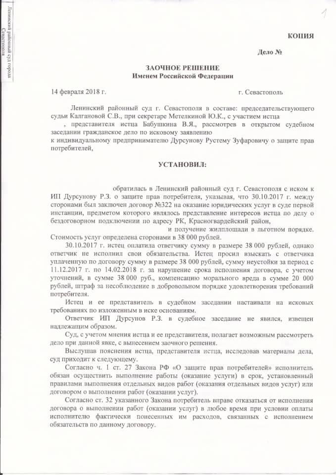 Решение Ленинского суда по защите прав потребителей 1