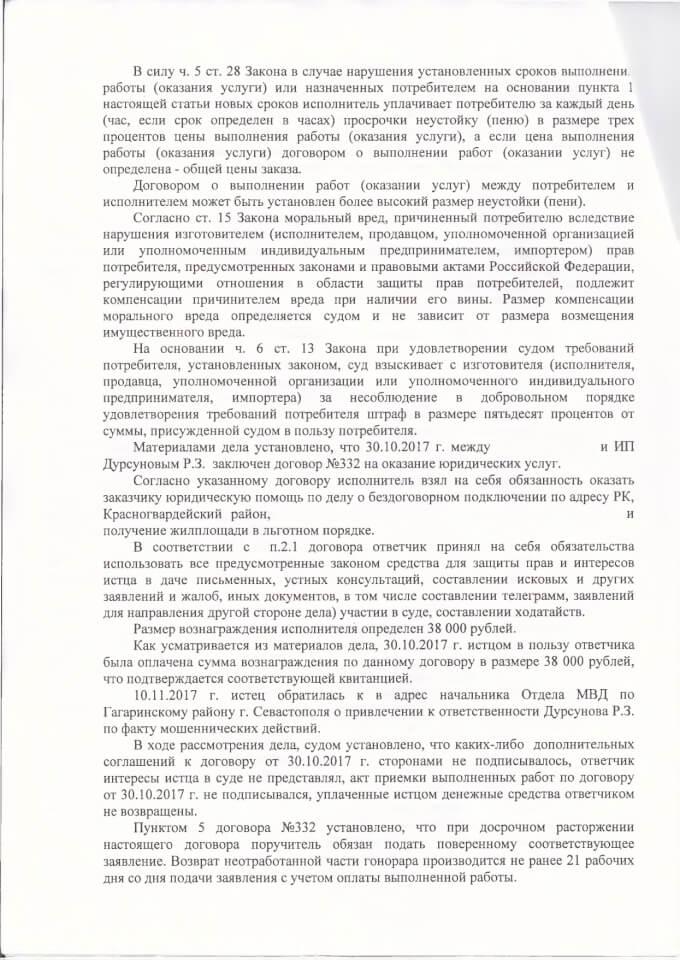 Решение Ленинского суда по защите прав потребителей 2