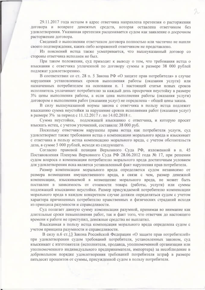 Решение Ленинского суда по защите прав потребителей 3