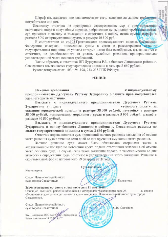 Решение Ленинского суда по защите прав потребителей 4