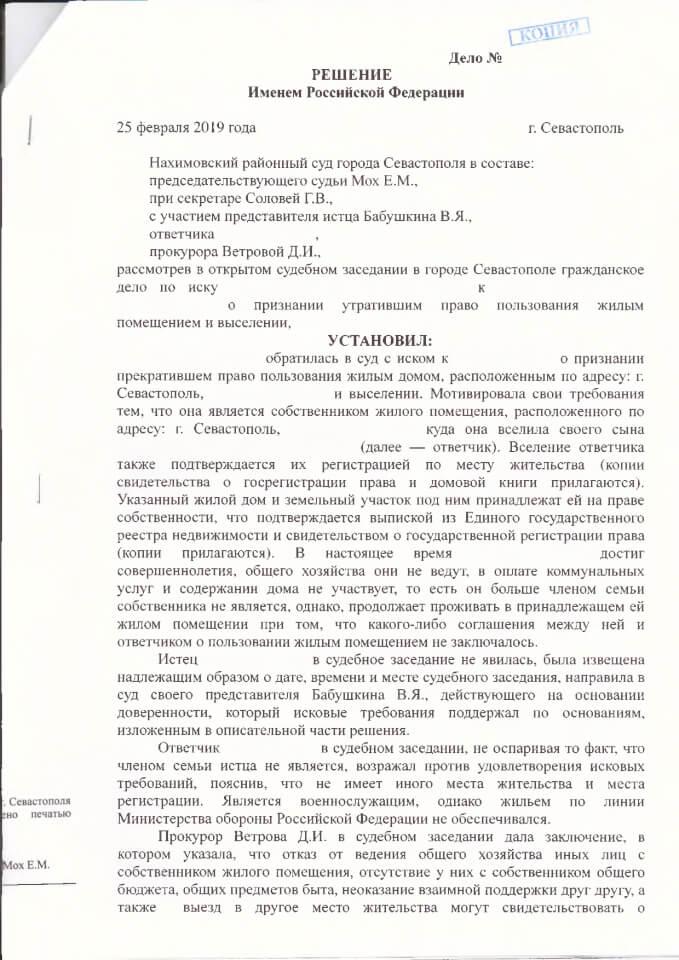 Решение Нахимовского районного суда о выселении 1