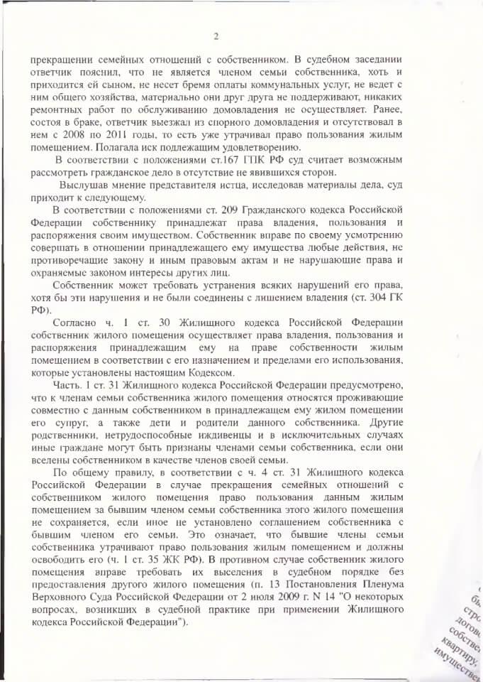 Решение Нахимовского районного суда о выселении 2