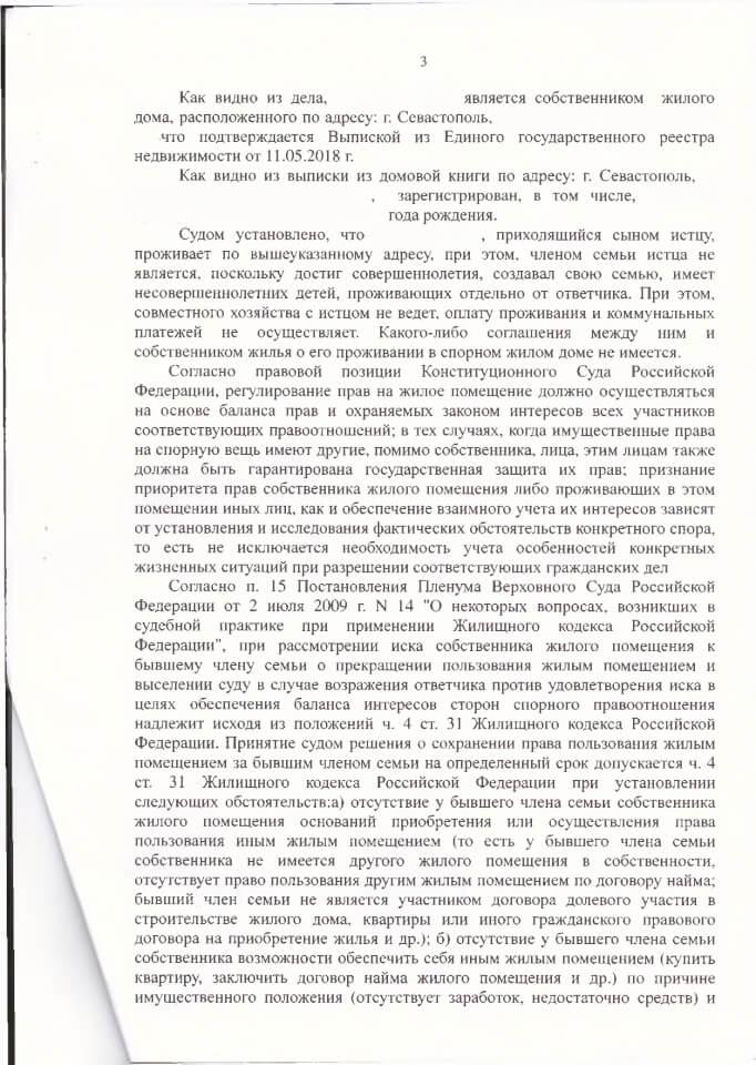 Решение Нахимовского районного суда о выселении 3
