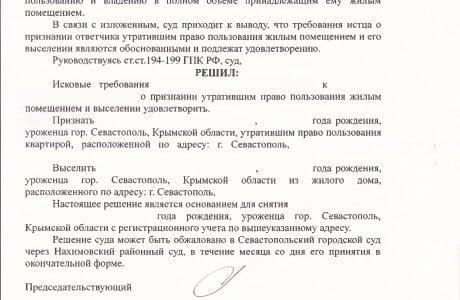Решение Нахимовского районного суда о выселении 4