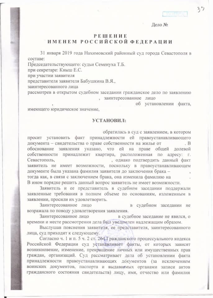 Решение Нахимовского районного суда об установлении факта 1