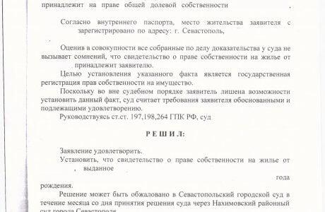 Решение Нахимовского районного суда об установлении факта 2