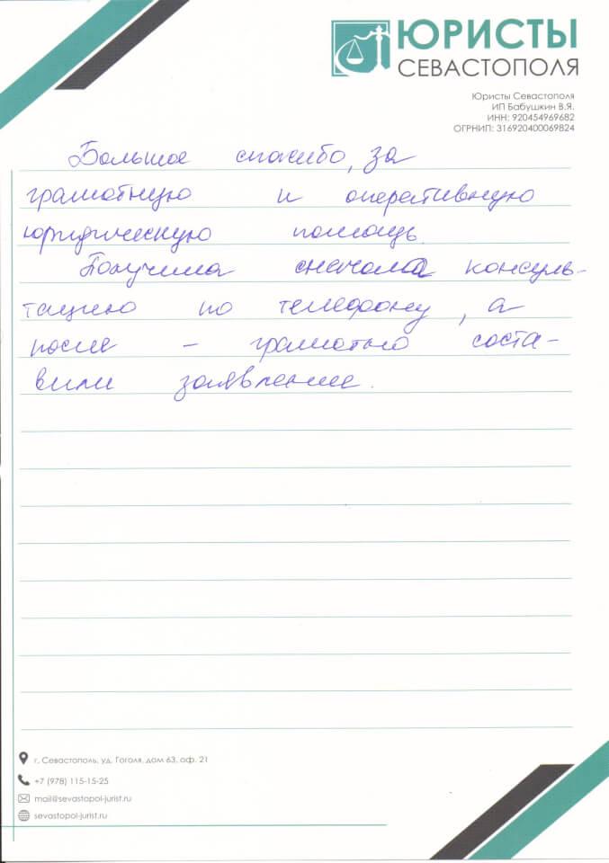 Отзыв 4