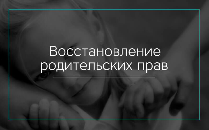 Восстановление-родительских-прав