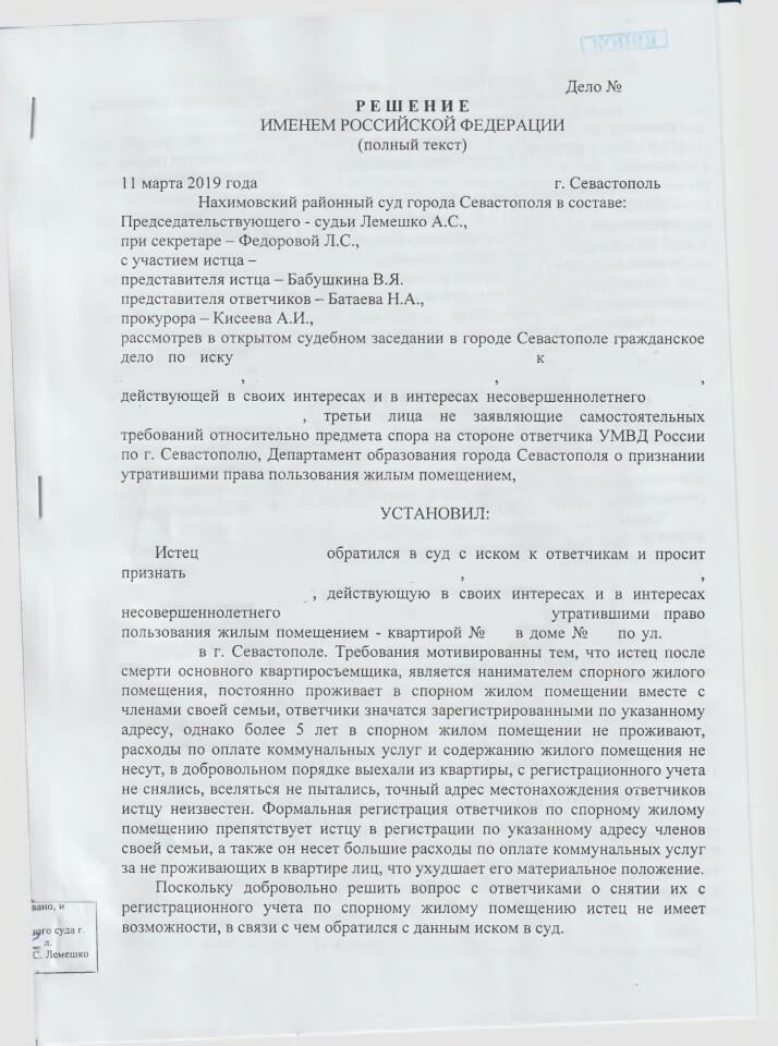 Решение Нахимовского района о снятии с регистрации 1