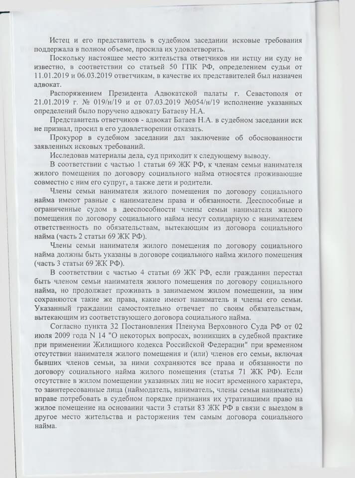 Решение Нахимовского района о снятии с регистрации 2