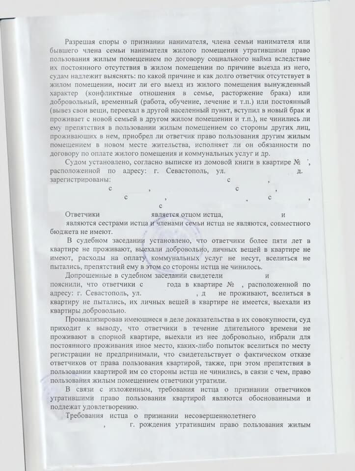 Решение Нахимовского района о снятии с регистрации 3
