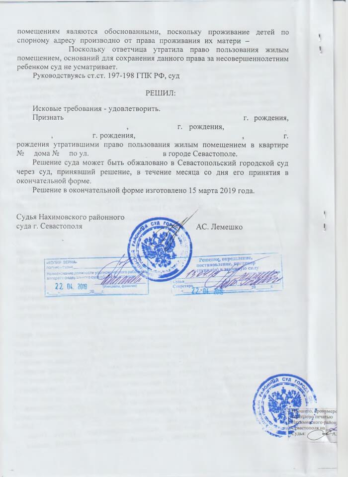 Решение Нахимовского района о снятии с регистрации 4