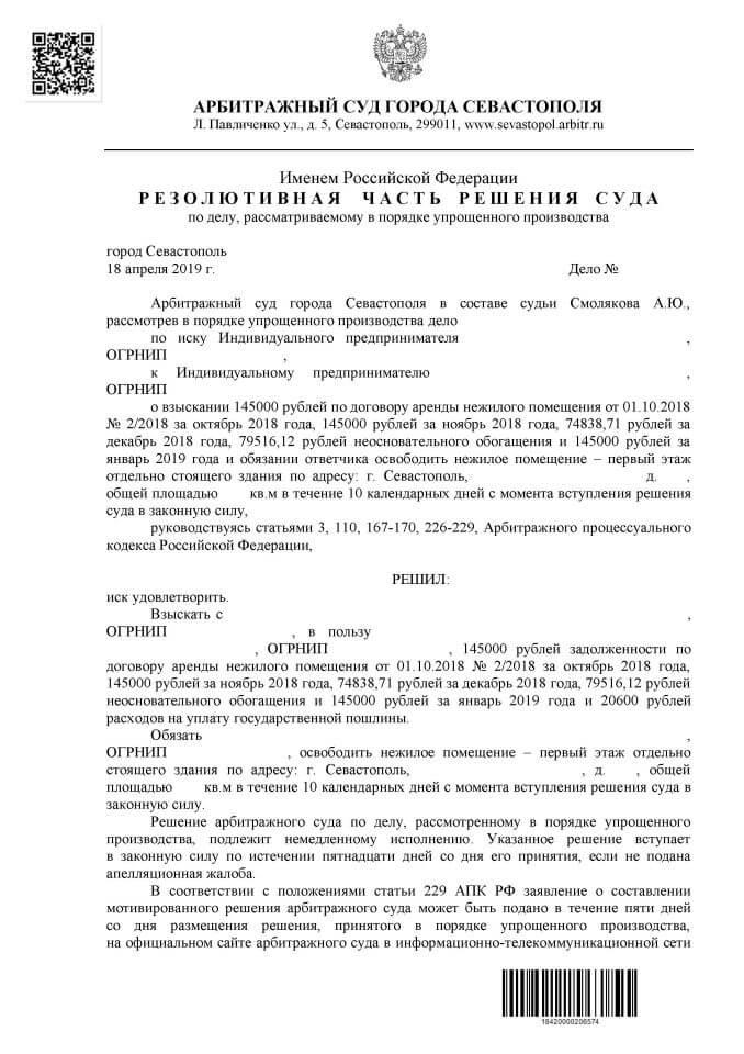 1 Решение Арбитражного суда Севастополя о взыскании денег, необоснованного обогащения, обязать освободить помещение