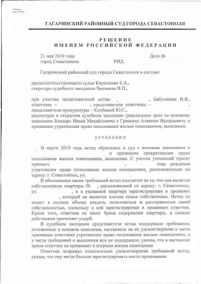 1 Решение Гагаринского суда о снятии с регистрации