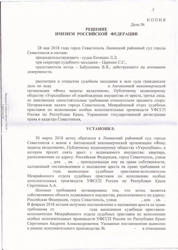 1 Решение Ленинского районного суда Севастополя о снятии ареста наложенного Фондом защиты вкладчиков