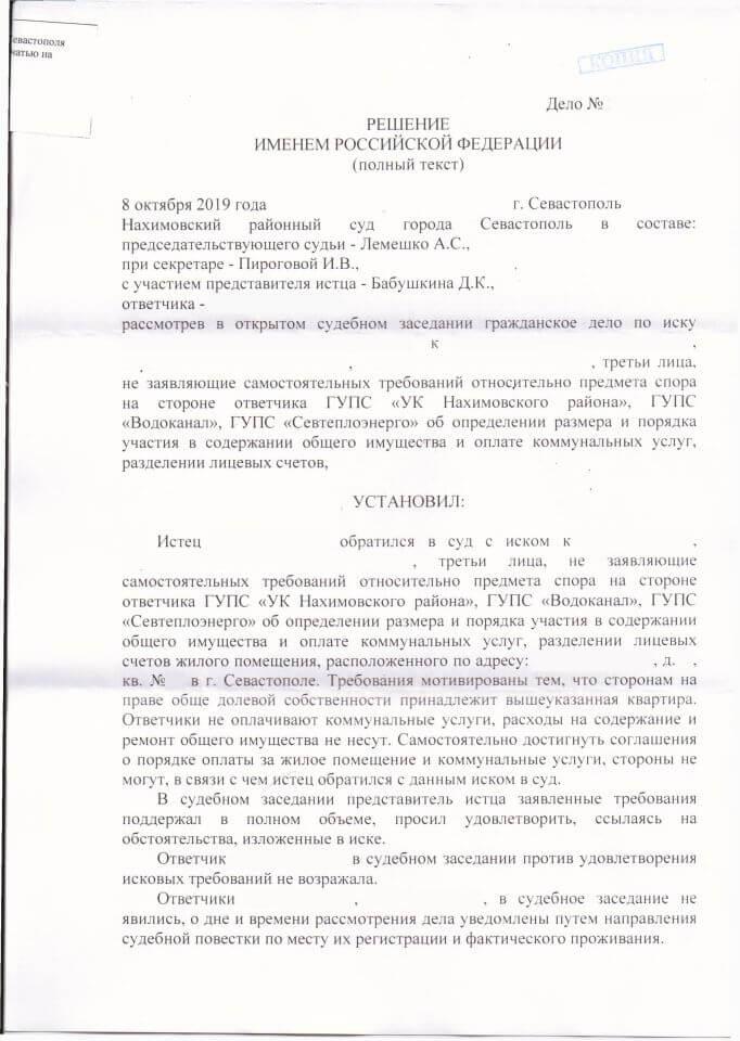 1 Решение Нахимовского районного суда Севастополя о разделе лицевых счетов