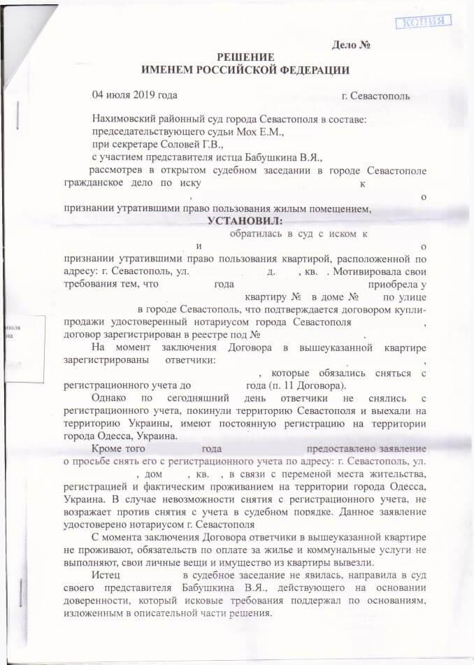 1 Решение Нахимовского суда Севастополя о снятии с регистрации с квартиры бывших собственников