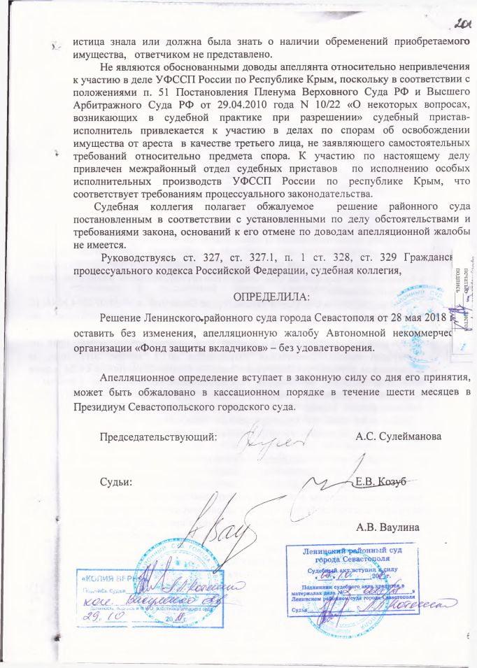 10 Решение Ленинского районного суда Севастополя о снятии ареста наложенного Фондом защиты вкладчиков