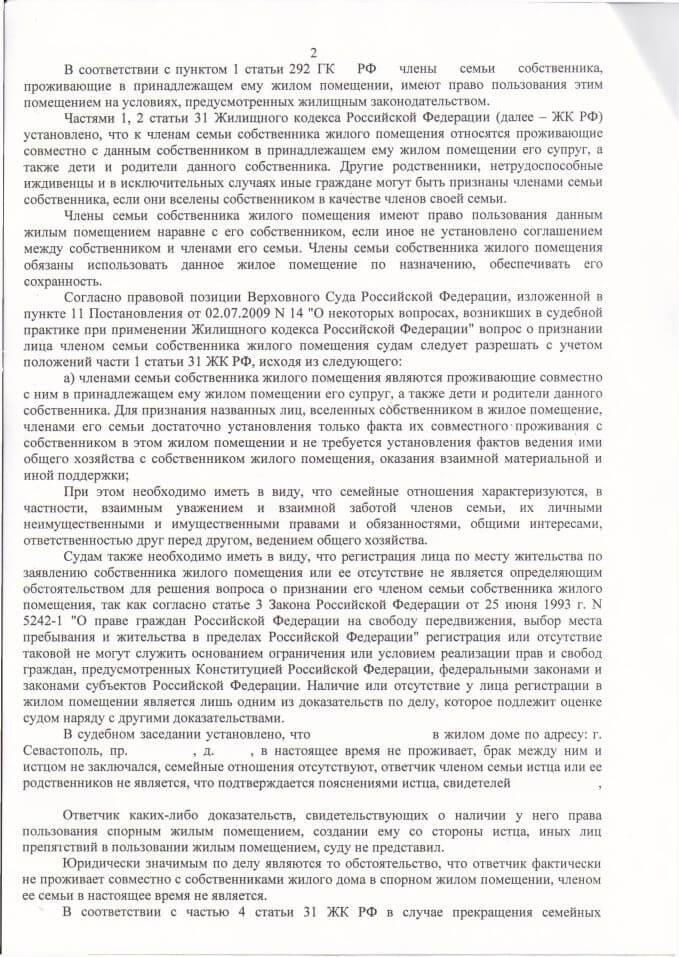 2 Решение Гагаринского суда о признании утратившим права пользования, отказе в удовлетворении встречного иска