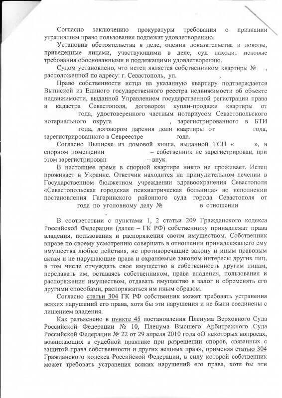 2 Решение Гагаринского суда о снятии с регистрации