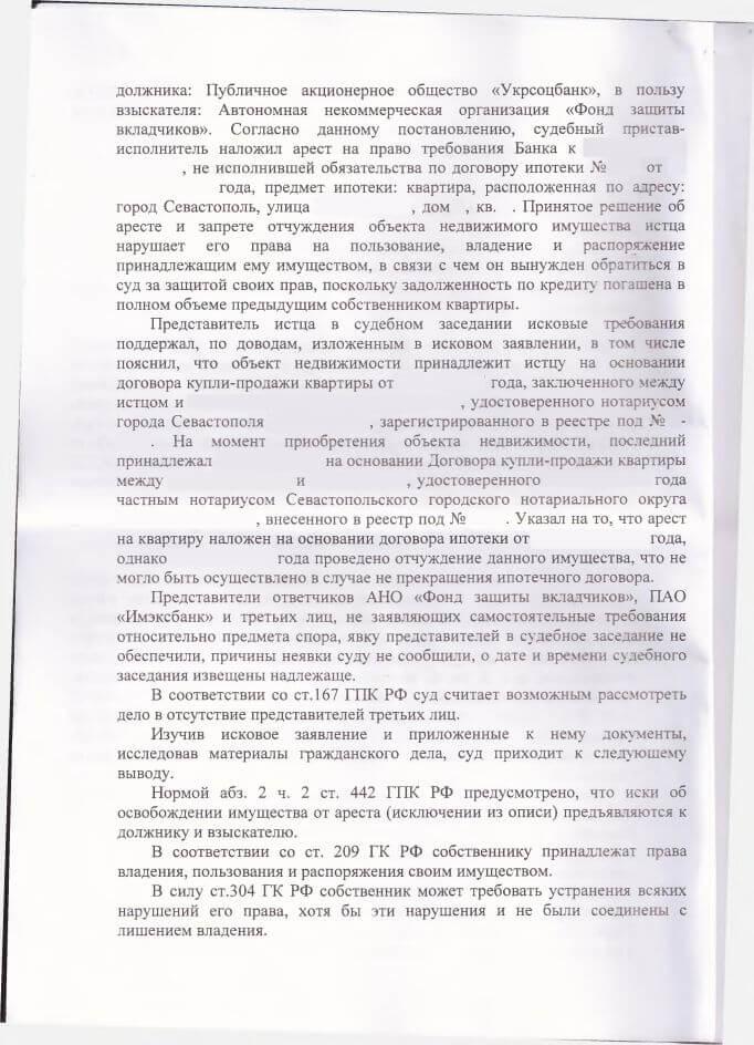 2 Решение Ленинского районного суда Севастополя о снятии ареста наложенного Фондом защиты вкладчиков