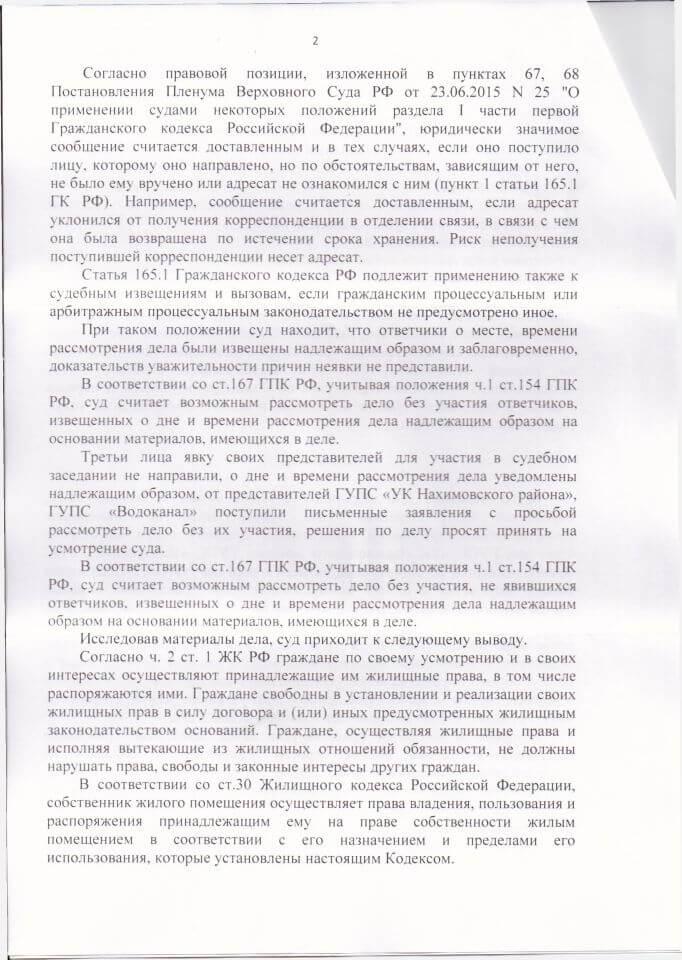 2 Решение Нахимовского районного суда Севастополя о разделе лицевых счетов