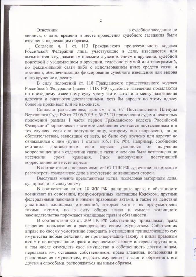 2 Решение Нахимовского суда Севастополя о снятии с регистрации с квартиры бывших собственников