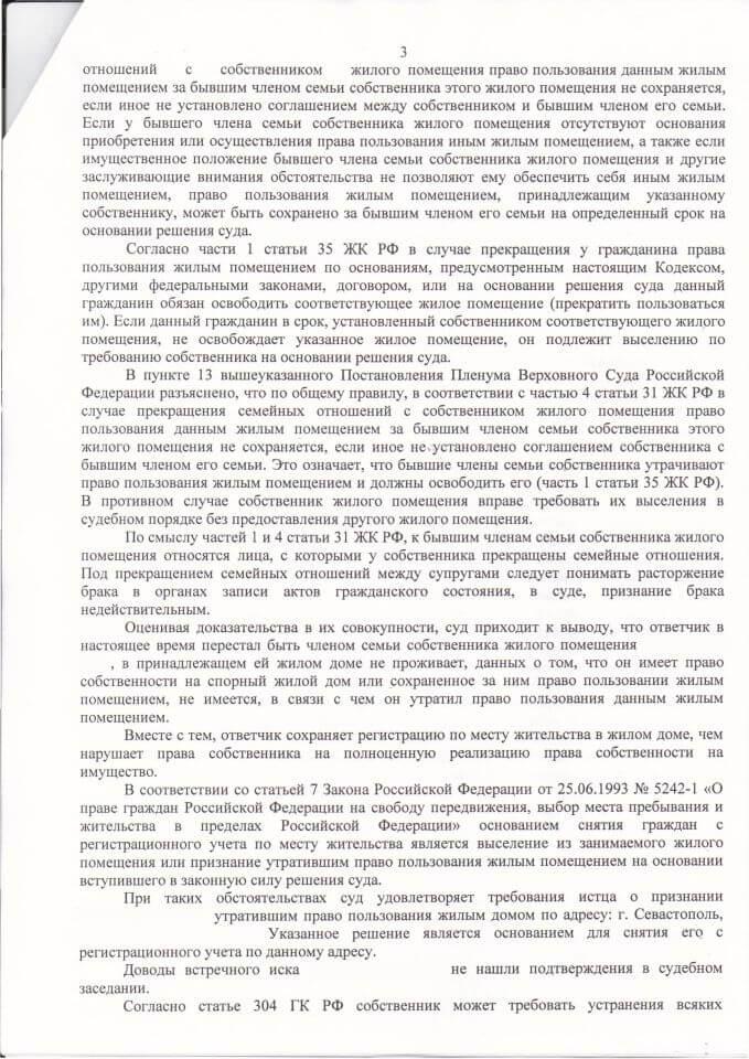 3 Решение Гагаринского суда о признании утратившим права пользования, отказе в удовлетворении встречного иска