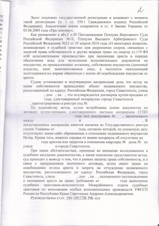 3 Решение Ленинского районного суда Севастополя о снятии ареста наложенного Фондом защиты вкладчиков
