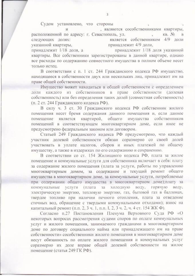3 Решение Нахимовского районного суда Севастополя о разделе лицевых счетов