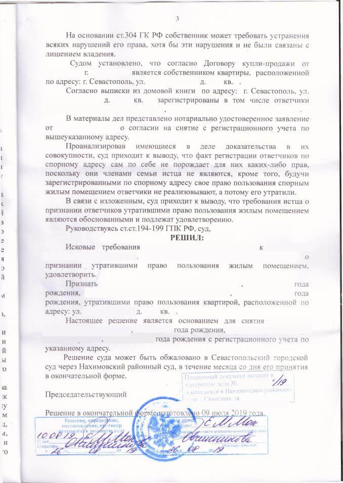 3 Решение Нахимовского суда Севастополя о снятии с регистрации с квартиры бывших собственников