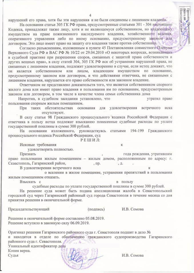 4 Решение Гагаринского суда о признании утратившим права пользования, отказе в удовлетворении встречного иска
