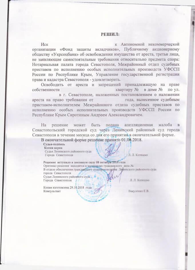 4 Решение Ленинского районного суда Севастополя о снятии ареста наложенного Фондом защиты вкладчиков