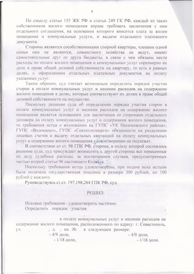 4 Решение Нахимовского районного суда Севастополя о разделе лицевых счетов
