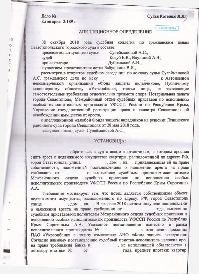 5 Решение Ленинского районного суда Севастополя о снятии ареста наложенного Фондом защиты вкладчиков